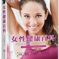 《DK女性健康百科精装》