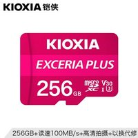 KIOXIA 铠侠 EXCERIA PLUS 极至光速 microSD存储卡 256GB