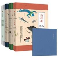 京东PLUS会员:《我的海错图笔记》套装4册+手账本