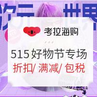促销活动:考拉海购 515好物节 次元世界专场