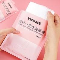 Yhome 优氏家居 一次性浴缸套泡澡袋  5个装