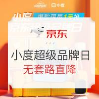 促销活动:京东 小度超级品牌日 无套路直降