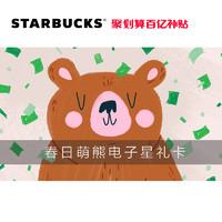 移动专享、百亿补贴:星巴克 春日萌熊星礼卡 100元面值 电子卡
