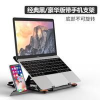 新视界 E5 笔记本支架散热器 不可旋转款