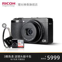 Ricoh 理光GR III相机gr2 升级版gr3 高清旅行GRIII