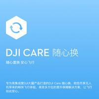 DJI 大疆 DJI Care 随心换(Mavic Mini)实体卡