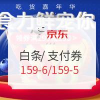 领券防身:京东生鲜159-6白条/159-5支付券/299-100券
