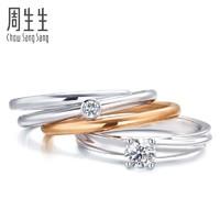 1日0点:Chow Sang Sang 周生生 86017R18KR 18K金戒指