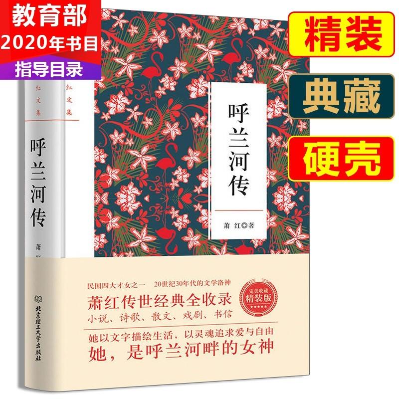 《呼兰河传》 萧红原著