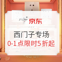 促销活动:京东 西门子建材品类日限时专场