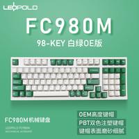Leopold 利奥博德 FC980M 白绿OE版 98键机械键盘 茶轴