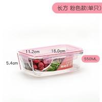 Vieruodis 玻璃饭盒 微波炉保鲜盒 550ml