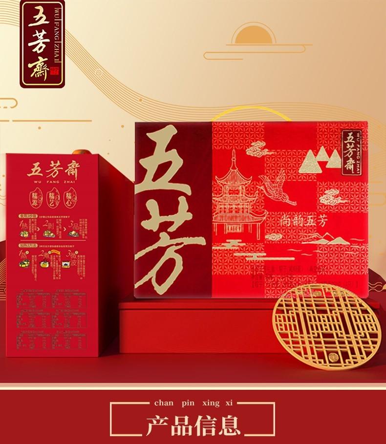 WU FANG ZHAI/五芳斋 粽子  1320g/盒