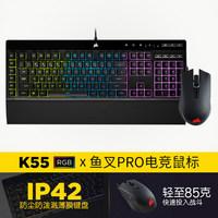 CORSAIR 美商海盗船 K55 RGB键盘 + 鱼叉 Pro 游戏鼠标 键鼠套装
