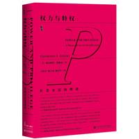 《甲骨文丛书·权力与特权:社会分层的理论》