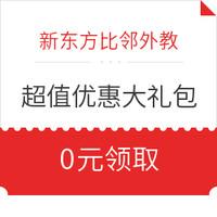值友专享、优惠券码:新东方比邻外教  超值优惠大礼包(价值499元)