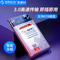 ORICO 奥睿科 2.5英寸 透明移动硬盘盒 USB3.0