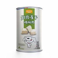 京东PLUS会员、运费券收割机:Myfoodie 麦富迪 鸡胸肉冻干 狗零食 30g + 磨牙棒 220g