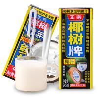 椰树牌椰汁椰子汁 植物蛋白饮料 椰奶利乐包245ml*24 整箱