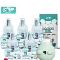 安可新 儿童电蚊香液套装  蚊香液5+1加热器 *2件