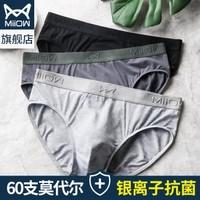 Miiow 猫人 男士超柔抑菌三角内裤 3条礼盒装 *3件
