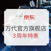 促销活动:京东 万代官方旗舰店 3周年特惠