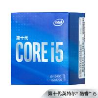 新品发售:intel 英特尔 酷睿 i5-10400 盒装CPU处理器