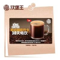 汉堡王 美式咖啡(中)月卡 30天畅饮