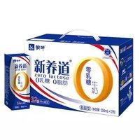 MENGNIU/蒙牛 零乳糖脱脂型牛奶 250ml*12  *2件