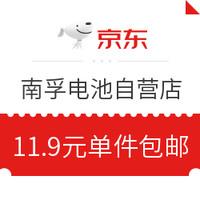 促销活动:京东 南孚电池自营旗舰店