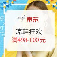 促销活动:京东 莱尔斯丹集团官方旗舰店 凉鞋狂欢