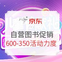 促销活动、领券防身:京东 儿童节献礼 自营图书促销
