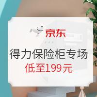 促销活动:京东 得力自营保险柜专场活动