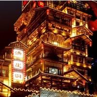 重庆洪崖洞大酒店江畔大床房2晚(含双早+2张50元火锅抵用券+1份火锅底料)