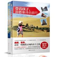 《带着孩子,跟着唐诗、宋词去旅行》全套2册