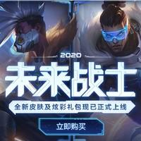 重返游戏:英雄联盟未来战士2020上线 卢锡安喜提至臻皮肤