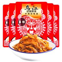 乌江涪陵麻辣红油榨菜80g*5袋 调味品下饭菜酱泡菜咸菜 *17件