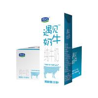 88VIP:君乐宝 遇见 奶牛纯牛奶250ml*12盒/整箱 *4件