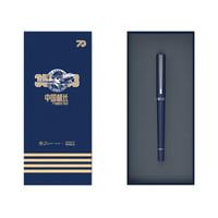 移动端:pimio 毕加索 中国机长系列 钢笔 0.5mm