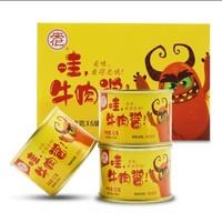 安记 香辣牛肉酱 52g*3罐 *2件