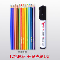 诺雅 马克笔 1支+彩绘铅笔 12色