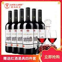 法國紅酒原瓶原裝進口 路易拉菲干紅整箱葡萄酒禮盒750ml*6支整箱裝(送全套酒具)