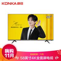 KONKA 康佳 LED58U5 58英寸 4K超高清 网络平板液晶教育电视机