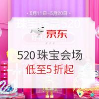 京东 520告白季 珠宝饰品会场