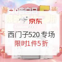 促销活动:京东 西门子家居电气旗舰店520告白日专场