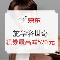 促销活动:京东 施华洛世奇 520惊喜告白日