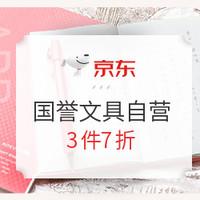 促销活动:京东 国誉文具自营 专场活动