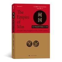 京东PLUS会员:《汗青堂丛书035·闽国:10世纪的中国南方王国》