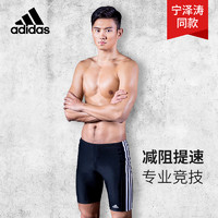 adidas 阿迪达斯 男士INF五分泳裤