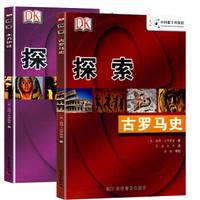 《DK探索系列丛书:古罗马史+木乃伊谜》全2册